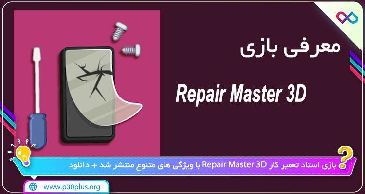 دانلود Repair Master 3D ریپیر مستر