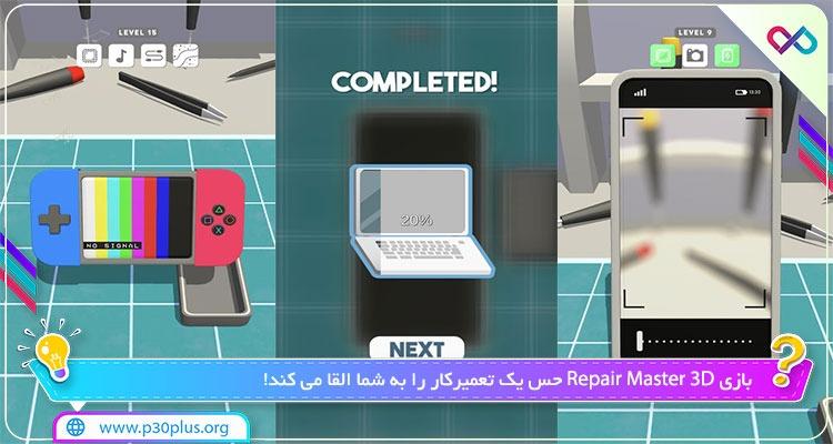 دانلود بازی Repair Master 3D استاد تعمیرکار ریپیر مستر سه بعدی برای اندروید