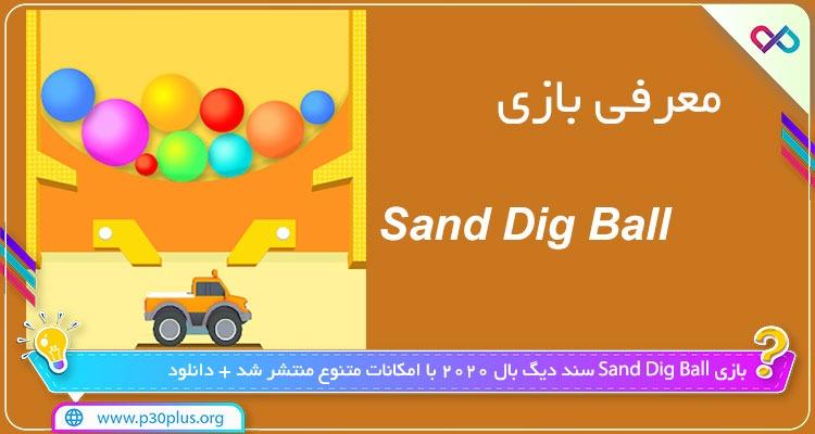 دانلود بازی Sand Dig Ball 2020 سند دیگ بال