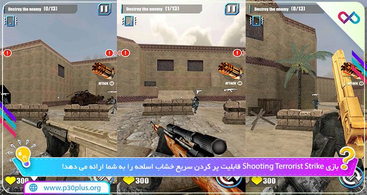 بازی Shooting Terrorist Strike 1.1.2 دانلود تیراندازی به تروریست ها اندروید