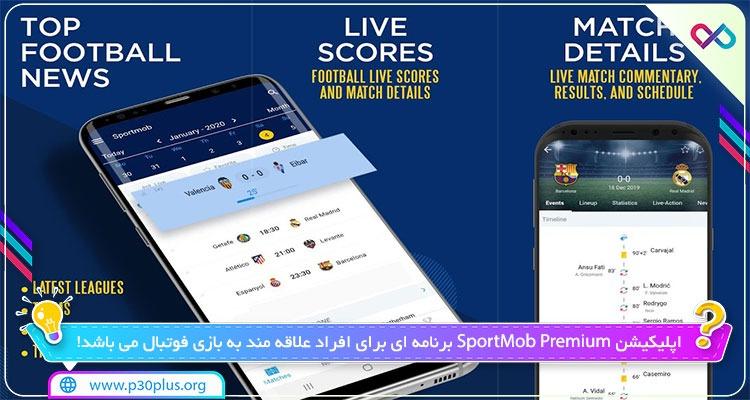 اپلیکیشن SportMob Premium 2.5.17-gpr دانلود اسپرت موب پریمیوم اندروید + مود