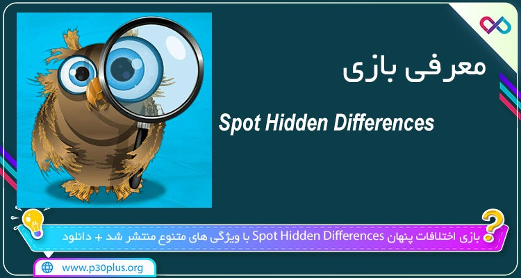 بازی Spot Hidden Differences اختلافات پنهان