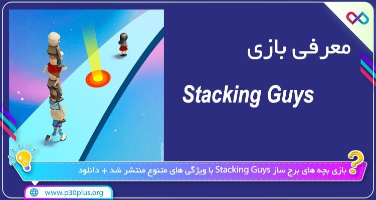 دانلود بازی Stacking Guys استاکینگ گایز