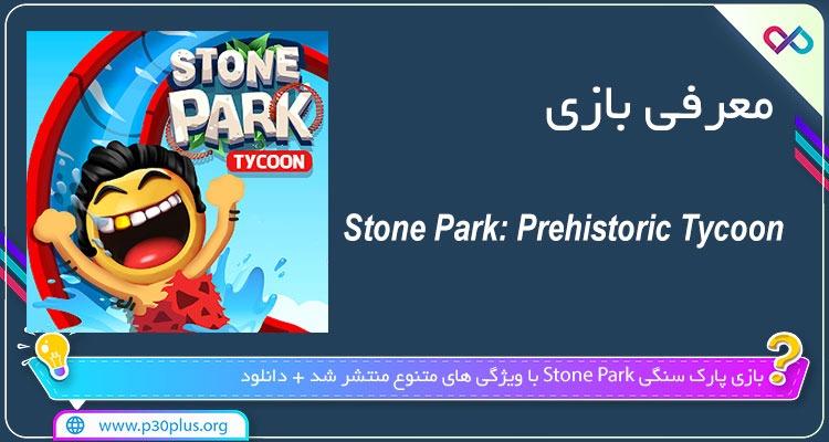بازی Stone Park پارک سنگی
