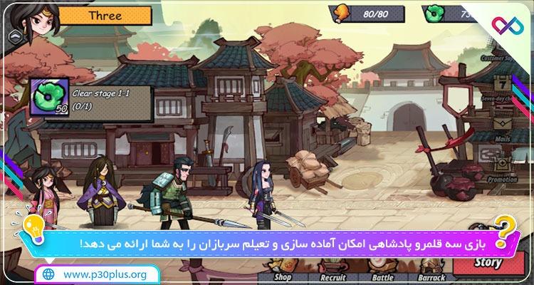 بازی Tactical Three Kingdoms 1.1.7 دانلود سه قلمرو پادشاهی اندروید