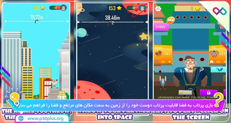 بازی Throw into Space 1.0.1 دانلود پرتاب به فضا ترو اینتو اسپیس اندروید
