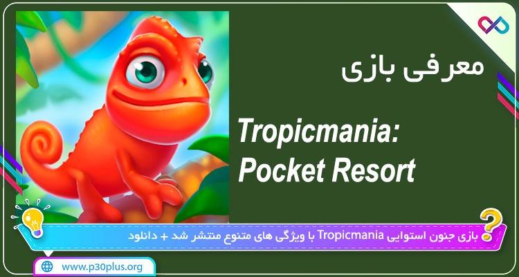 دانلود بازی Tropicmania: Pocket Resort تروپیکمانیا
