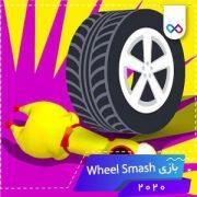 دانلود بازی Wheel Smash ویل اسماش