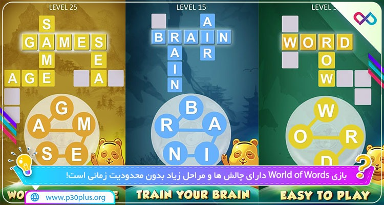 دانلود بازی World of Words ورلد اف وردز دنیای کلمات برای اندروید