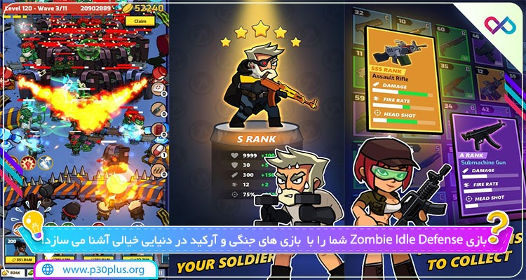 دانلود بازی Zombie Idle Defense زامبی ایدل دیفینس