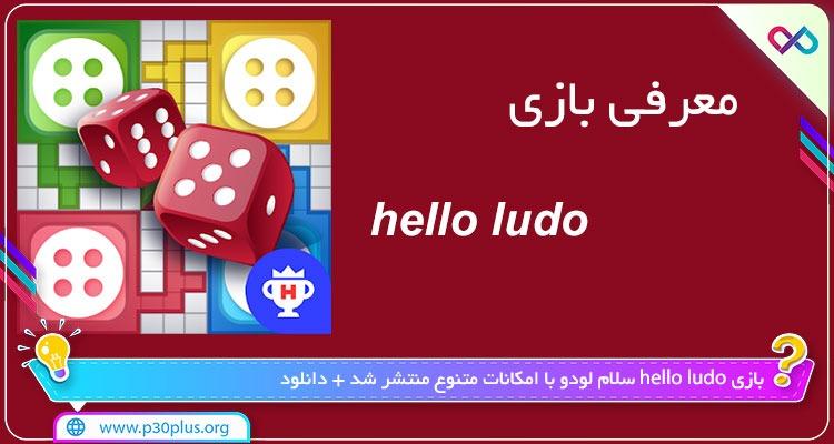 دانلود بازی hello ludo هلو لودو