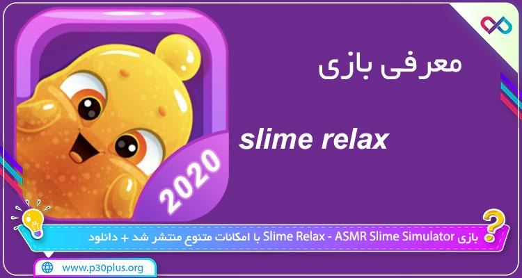 دانلود بازی slime relax اسلیم ریلکس