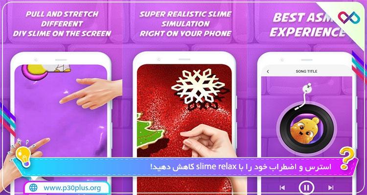 بازی slime relax 1.10 دانلود آرامش چسبناک سلایم ریلکس برای اندروید