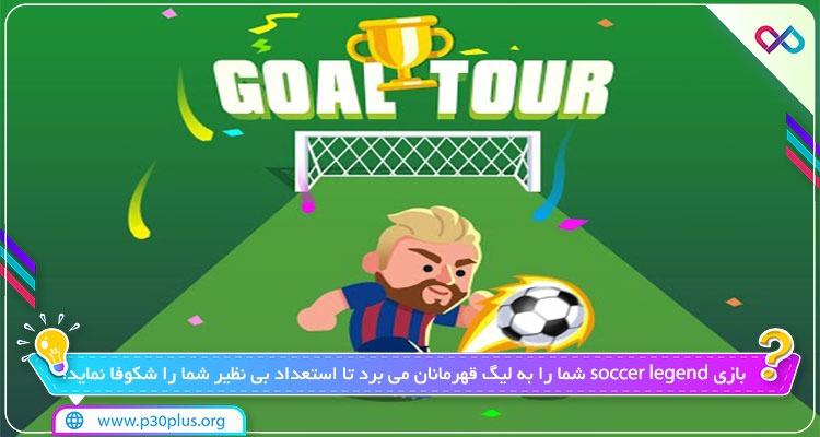 بازی soccer legend 1.1 دانلود افسانه فوتبال