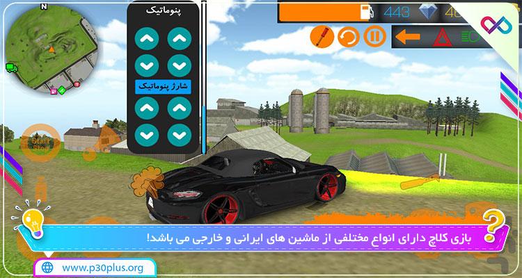 دانلود بازی کلاچ Clutch ایرانی برای اندروید