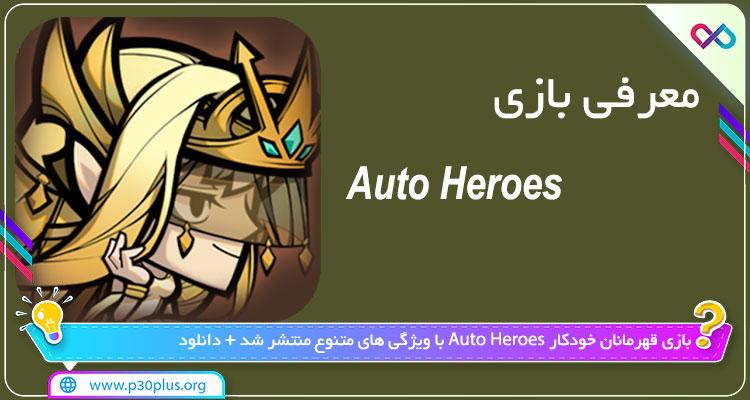 دانلود بازی Auto Heroes اتو هیروز
