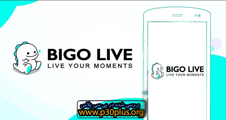 Bigo Live دانلود برنامه