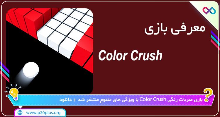 دانلود بازی Color Crush 3D : Block and Ball Color Bump Game کالر کراش
