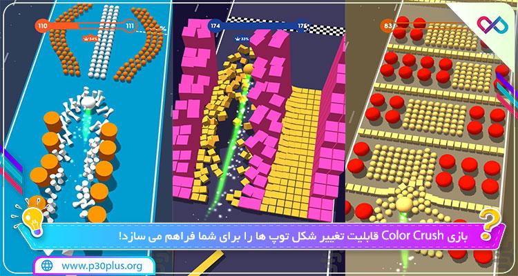 دانلود بازی Color Crush 3D : Block and Ball Color Bump Game  ضربات رنگی کالر کراش برای اندروید