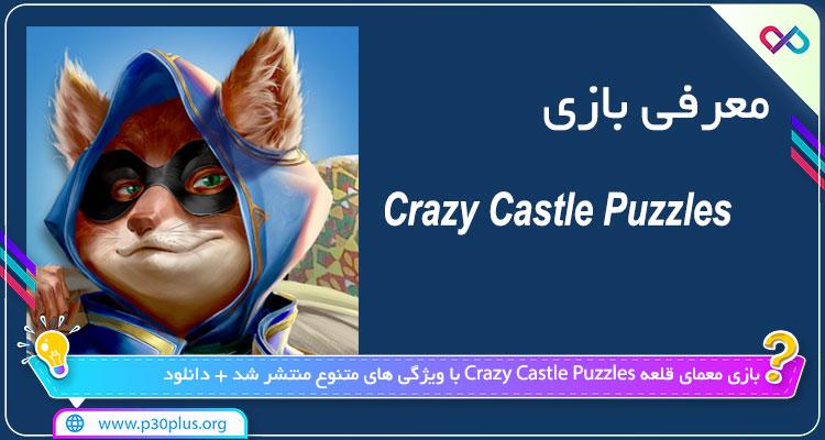 دانلود بازی Crazy Castle Puzzles کریزی کستل پازلس