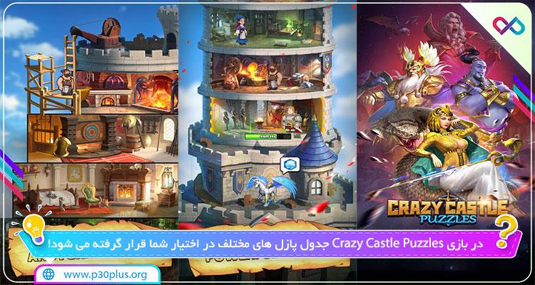 دانلود بازی Crazy Castle Puzzles   معماهای قلعه