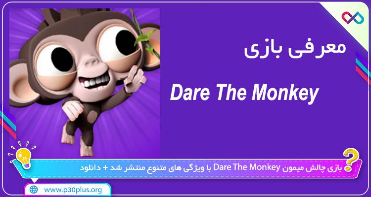 دانلود بازی Dare The Monkey دیر د مانکی
