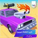 دانلود بازی Desert Riders دزرت رایدرز