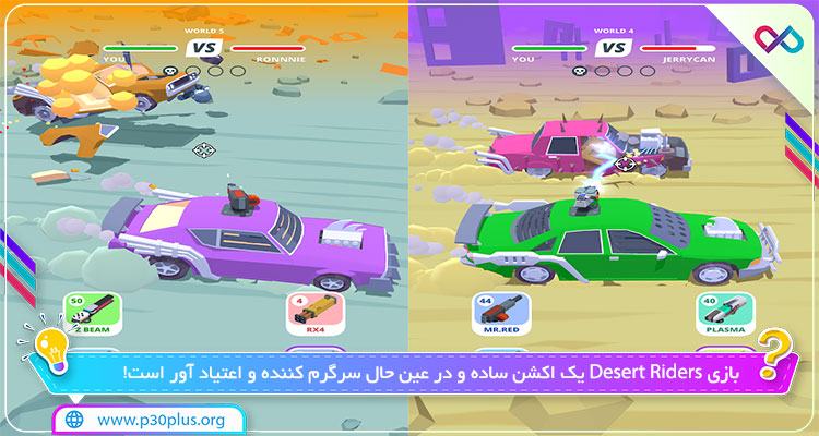 دانلود بازی Desert Riders رانندگان صحرا