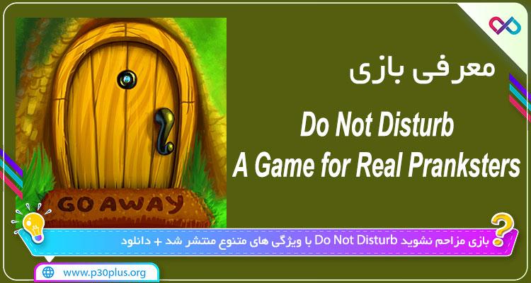 دانلود بازی Do Not Disturb 2 - A Game for Real Pranksters دو نات دیستورب
