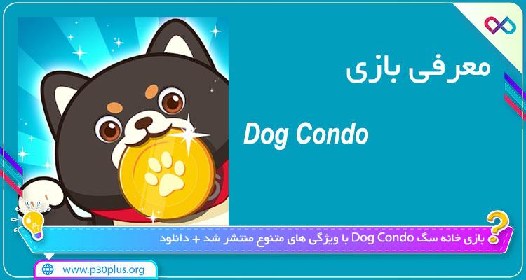 دانلود بازی Dog Condo داگ کاندو