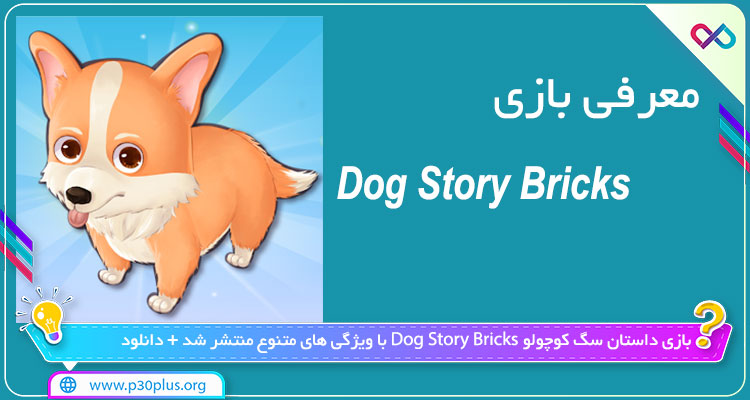دانلود بازی Dog Story Bricks داگ استوری بریکس