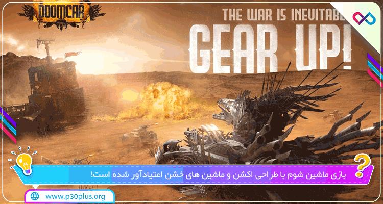 اسکرین شات بازی DoomCar