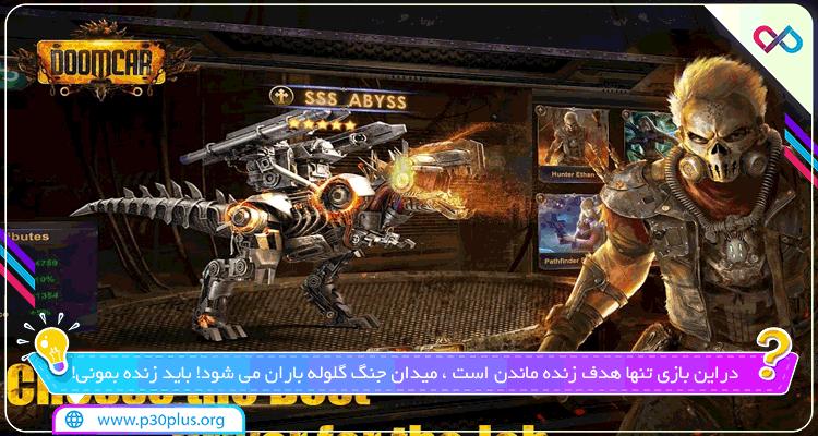تصاویر بازی DoomCar