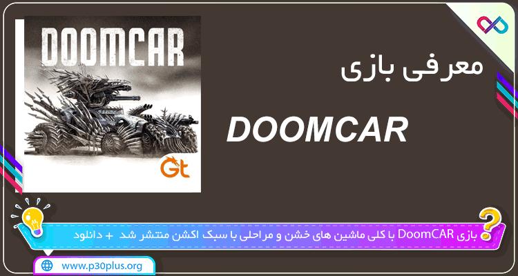 معرفی بازی DoomCar