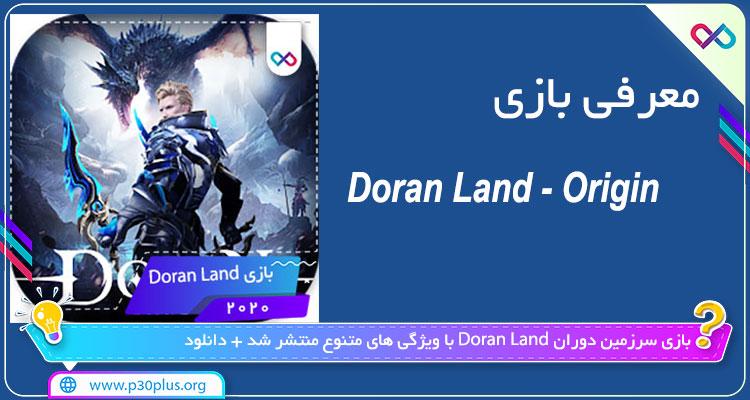 دانلود بازی Doran Land - Origin دوران لند