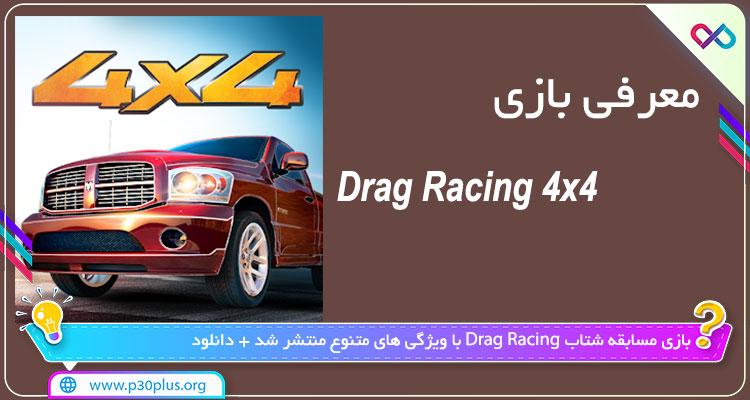 دانلود بازی Drag Racing 4x4 درگ ریسینگ
