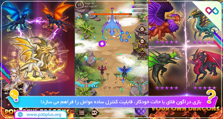 دانلود بازی DragonFly : Idle games - Merge Dragons & Shooting پرواز اژدها دراگون فلای برای اندروید