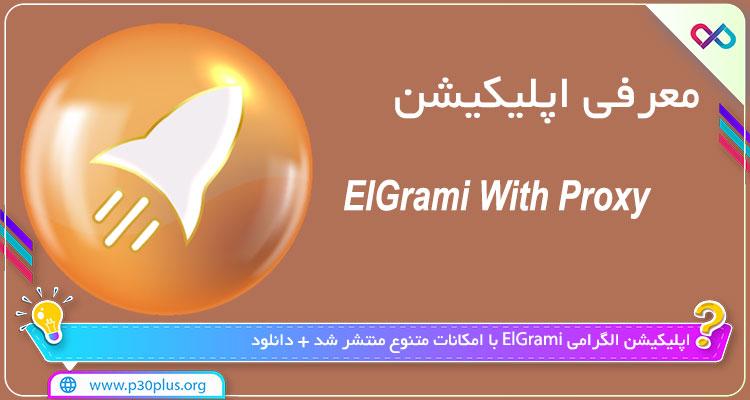 دانلود اپلیکیشن ElGrami With Proxy الگرامی