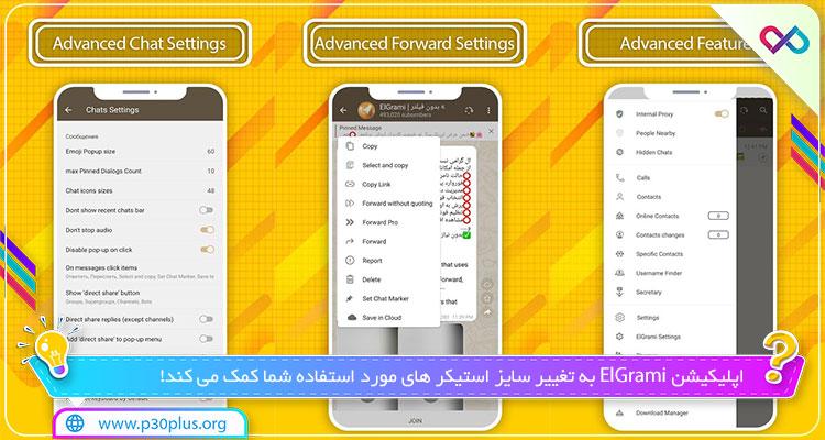 دانلود اپلیکیشن ElGrami With Proxy الگرامی برای اندروید