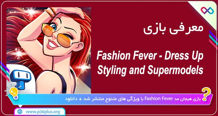 دانلود بازی Fashion Fever - Dress Up, Styling and Supermodels فشن فیور