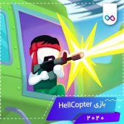 دانلود بازی HellCopter هل کاپتر