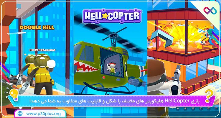 دانلود بازی HellCopter هلیکوپتر جهنمی