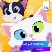 دانلود بازی Hellopet House هلو پت هاوس