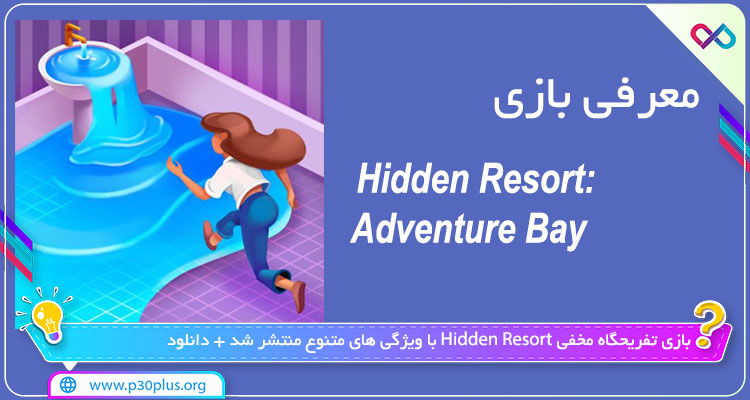 دانلود بازی Hidden Resort : Adventure Bay هایدن ریسورت