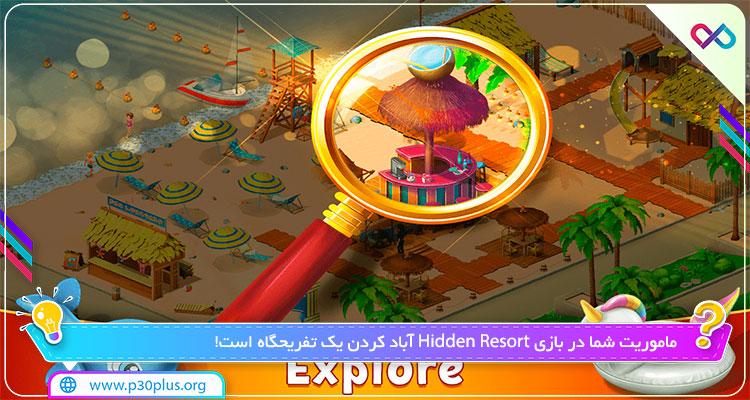 دانلود بازی Hidden Resort : Adventure Bay تفریحگاه مخفی