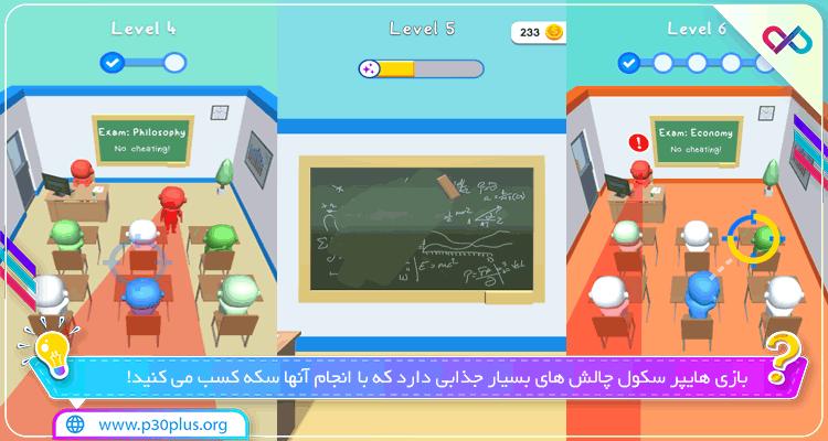 دانلود بازی Hyper School هایپر سکول مدرسه پرجوش برای اندروید