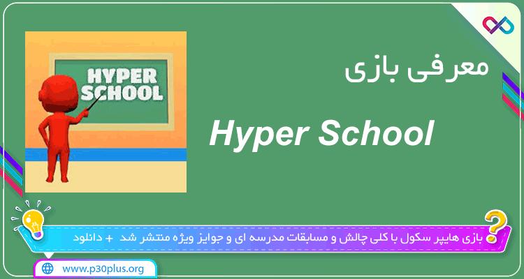 معرفی بازی Hyper School