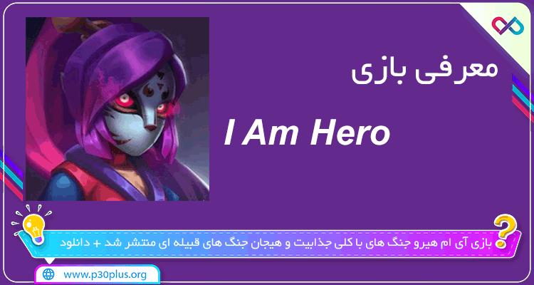 معرفی بازی I Am Hero