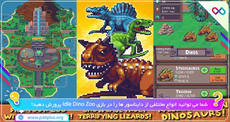 دانلود بازی Idle Dino Zoo باغ وحش دایناسور آیدل دینو زو برای اندروید