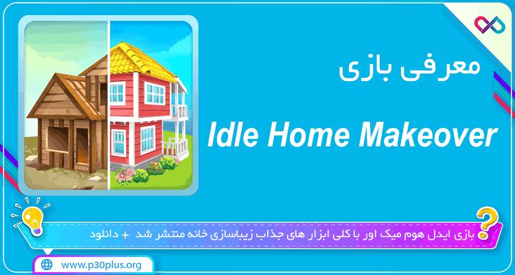 معرفی بازی Idle Home Makeover